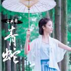 我最爱的中国女团新出的舞,我最美的周仙女跳的《青蛇》@单色舞蹈周仙女 ,太喜欢了😍,希望大家多多支持这样的古典文化!点赞转发评论中抓一位仙女送同款纸伞😈#舞蹈##古风#希望上热门@美拍小助手