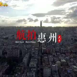 这个角度看惠州淡水,太美了!#航拍#