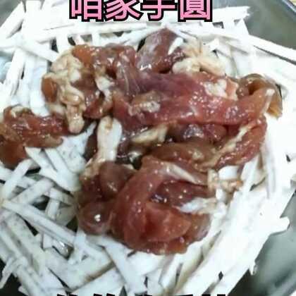 #美食##俺的私房菜#咱家芋頭圓 #芋頭達人#採芋頭。回家切絲加肉做芋圓。很香很好吃。