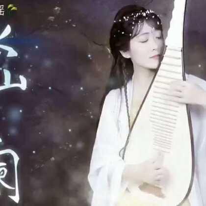 【青瑶】琵琶《依山观澜》剑网三之藏剑🌾🌾🌾