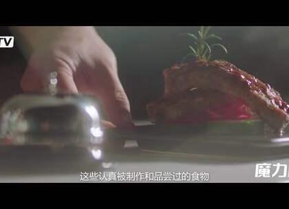 他只是钟情食物,却意外把食物做成了艺术#魔力记录##秒变神·精致##法式料理#