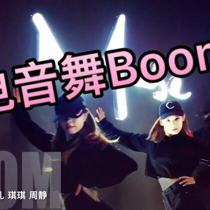 #舞蹈#MUSE导师集体版《Boom》@啾啾毛毛 @萁籹耔 @嘴儿张 快点赞吧,要出分解喽!!!#boom##电音舞#