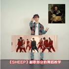 如何像张艺兴一样跳舞(Sheep副歌部分教学) #张艺兴sheep舞##张艺兴# @舞蹈频道官方账号 @努力努力xxxx