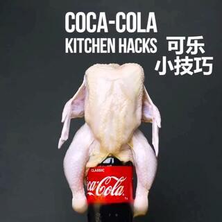 可乐的一些厨房小技巧👍#涨姿势#