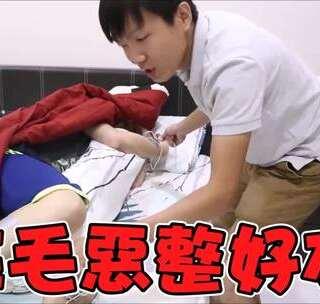 影片为整人恶作剧利用胶带粘着朋友的手脚进行除毛体验! #恶作剧##恶搞##搞笑#