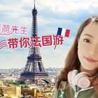 Hi走啦要去法国啦 😍 双十一快到了,@禹荷先生带你去法国买买买!#有戏##旅行##我要上热门#