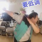 哈哈哈哈哈哈!跟个风吧!也不知道好不好!不过是真的累啊!这要是一整首跳下来!估计命就没了!哈哈哈哈哈哈哈!辛苦啊!#我要上热门##有戏#