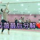 #舞蹈##古典舞##采薇#最后一节的分解啦~❤❤❤完整版在后面发~@🐷笨猪宝宝 @敬轩🐰 @紫荆人鱼