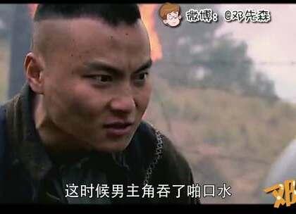 邓先森 麻辣普通话精湛解说抗日神剧 第二弹(神剧里面的英雄是死不了的)