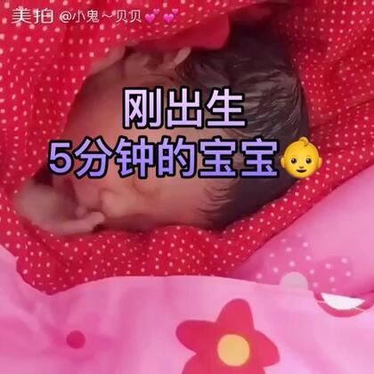 刚出生5⃣️分钟的宝宝~😍😍祝大家健康好孕,一切顺利~🌹🌹❤️❤️@美拍小助手