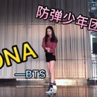 #舞蹈##dna#终于来更防弹的✨DNA✨啦 防弹的舞真的挺难的 我真的是尽力了😭结尾有各种有(跳)趣(错)的花絮😝希望你们会喜欢❤️ 你们想看什么可以评论私信哦 我会尽量都跳哒💋#欧尼舞蹈#@韩流欧尼舞蹈 最后别忘了留下你们的小心心💕