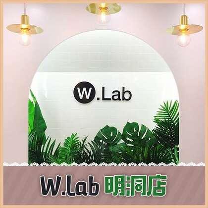有计划来访问明洞么?! 向大家介绍一下W.Lab明洞店!😍😍😍😍😍 有机会访问的MM们,快去抢购吧♥ #明洞##韩国购物##购物分享##wlab#