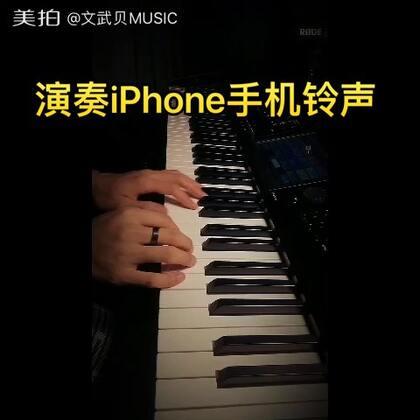 演奏iPhone手机铃声。#U乐国际娱乐##钢琴#