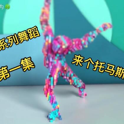 不同材质的系列舞蹈(一)这次的舞蹈喜欢么? 前面闪过的材质后面后全部更新 大家小期待一下吧😉 喜欢记得点赞~@__魏小陌 #舞蹈##了不起的特效##我要上热门@美拍小助手#