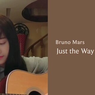 Just the Way You Are ♥️ #啊湫弹唱#