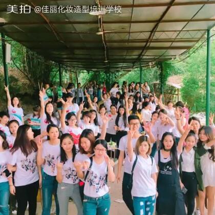 #福州化妆师培训#开心学习快乐生活