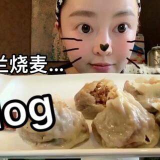 #吃秀##日志# 白玉兰烧麦真的很容易腻啊😄剪视频剪饿了,纠结要不要明天发,不能让我一个人饿,哈哈,这个点…是放了个毒吗😌