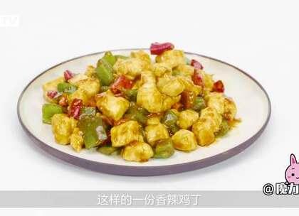 史上最低脂的香辣鸡丁#魔力美食##减肥餐##香辣鸡丁#