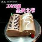 #美食##王者荣耀##甜品#王者荣耀,圣贤之书,像吗?😂学员,西安创意作品,,点个赞,看看有多少人在玩,一般喜欢选择谁?
