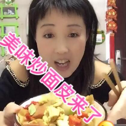 #直播做饭##吃秀#王姐的亲蛋们😍好久都没有吃炒面皮了😜真叫个香😜喜欢怎么吃就怎么吃✌️✌️✌️
