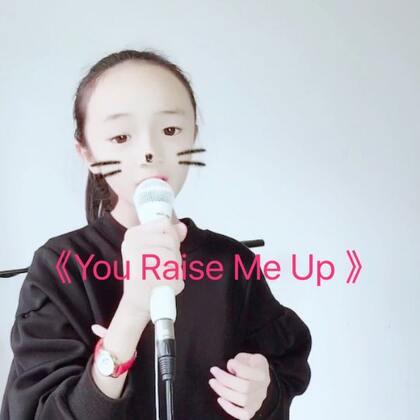 #音乐#今天把这首英文歌#You Raise Me Up #分享给大家,第一次唱🙈🙈谢谢你们不离不弃的鼓励支持。点赞分享抽三位朋友送神密礼物😊😊😘😘😘