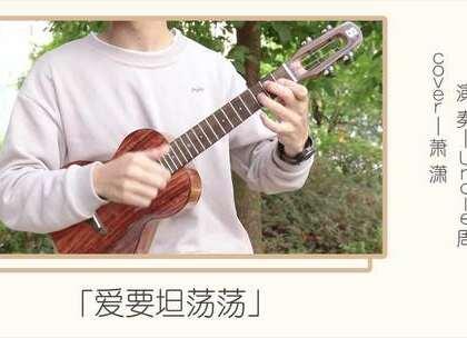 《爱要坦荡荡》潇潇 尤克里里指弹~ps:曲谱在公号【趣弹音乐】上#尤克里里##音乐#