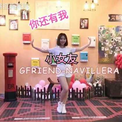 #舞蹈#💞GFRIEND-你还有我(NAVILLERA)💞第一次跳小女友的舞蹈,希望大家喜欢呀🙈#我要上热门##gfriend - navillera#