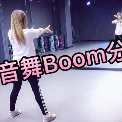 #电音舞boom#分解!!!动作没有很难,只是需要练熟再去配合U乐国际娱乐,加油宝宝们!#舞蹈##jane kim编舞#