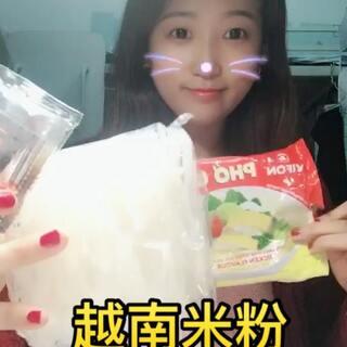 #吃秀##宿舍的日常##我要上热门@美拍小助手#想我了吗😜去越南逛超市的时候买的米粉,一直没有吃,今天拿出来,超出了我的预料😱😱😱