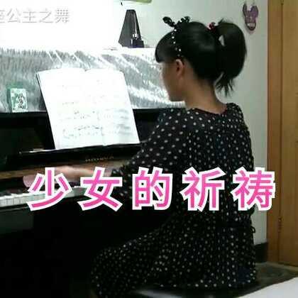 #钢琴曲#少女的祈祷🌸因为最近兴趣跳舞多于钢琴,学习忙时间有限练琴少,再不更新首又觉得不好☺😂所以把这首少女的祈祷加上八度再练练,曲子上周五录的没顾上发。谢谢大家的支持,周末快乐😘😘#音乐##钢琴#