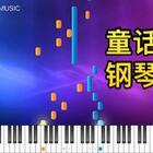 童话镇-钢琴版。钢琴改编:@文武贝MUSIC 钢琴谱地址https://item.taobao.com/item.htm?spm=a1z10.1-c-s.w4004-17178656169.14.703a622esp7eDg&id=560284254307