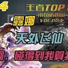 王者荣耀小药店《王者TOP10》VOL.004:你永远无法想象你的对手是什么样的存在(上)#王者荣耀##王者TOP10##精彩集锦#