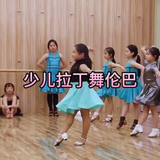 #舞蹈##少儿拉丁舞##常熟菁英舞蹈#合理分配时间,学习、舞蹈两不误?