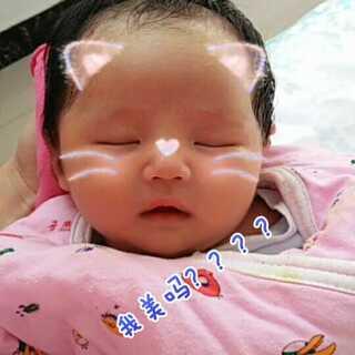 #萌宝宝#宝宝再有两天就满月了!