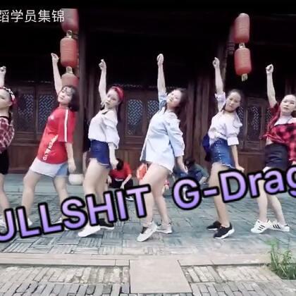 单色舞蹈肖雅婷老师携学员们带来#原创编舞##g-dragon bullshit#,想get最新的#韩舞#资讯嘛,那就➕微信danse68一起了解吧😎