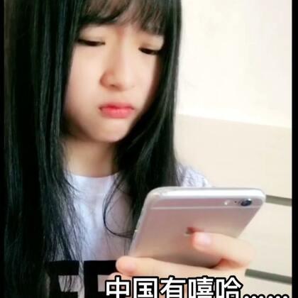 #中国有嘻哈# 真实写照…… 我是等总冠军出来了才开始看的…………