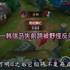 #王者荣耀##游戏##搞笑#宝宝们转发视频➕评论出(感谢曾经有你) 随机抽取五人送红包哦💋💋