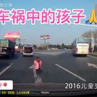 车祸中的孩子🙏🙏🙏最好一个太惨了😭愿人人遵守交通规则,看好孩子❤️#精美电影##宝宝#