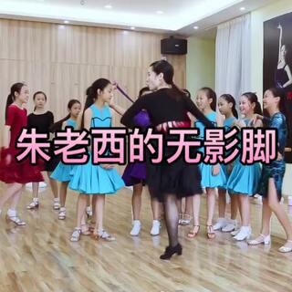 #舞蹈##拉丁舞##常熟菁英舞蹈#朱老西的无影脚视频,不服来战😂@朱玫烨