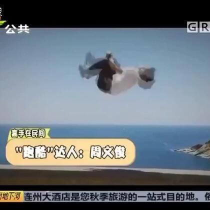 #跑酷纪录片#广东电视台公共频道对我的一段跑酷记录采访~有兴趣的朋友可以看看~叙述了我10年跑酷生涯的经历。