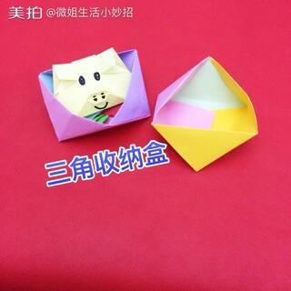 宝宝们要的三角收纳盒折纸教程#手工##微姐生活小妙招##我要上热门@美拍小助手#