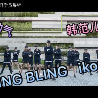 火爆单曲《#BLING BLING#》音乐响起,动感嘻哈风来袭!#单色舞蹈#小迪老师带领集训班学员街头韩范儿#舞蹈#走起!➕微信danse68一起来感受这满满帅气吧