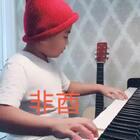 《非酋》#钢琴##音乐#