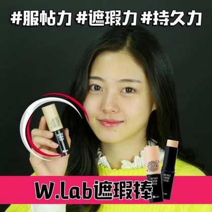 转动使用的自动类型W.Lab遮瑕棒✨ 又携带方便的粉妆条,可用来局部遮瑕,或做完全脸的粉底!💘 打底平滑均匀,更能持久!👍 #爱用品分享##好物推荐##遮瑕粉底棒##美妆##wlab#
