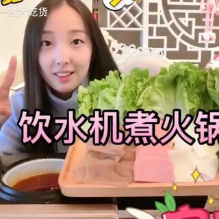 #吃秀#饮水机煮火锅,哈哈😄玩儿坏了……@美拍小助手