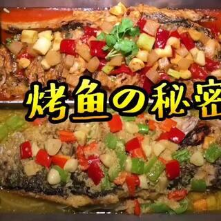 这是一条会让你流口水的烤鱼,bgm李宇春《淹死的鱼》#吃秀##任性探店#