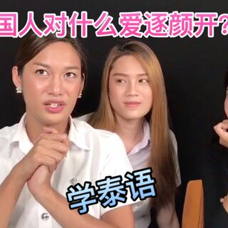 #泰国热##泰语学习##泰国曼谷# 你们猜一猜泰国人对什么笑逐言开呢?😉😉😉
