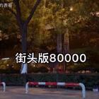 你们期待的80000来了😝#80000##舞蹈#喜欢就点个赞吧❤️ 摄影:王豆豆@王豆豆爱表哥