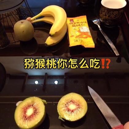 #吃猕猴桃不沾手#@美拍小助手 我一般都不喜欢剥皮😜你们呢⁉️你们喜欢吃红心还是黄心⁉️