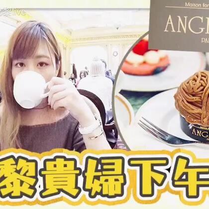 """""""100年""""的奶油栗子蛋糕!享受贵妇皇家下午茶!Utatv@美拍小助手 #我要上热门##美食##吃秀#"""